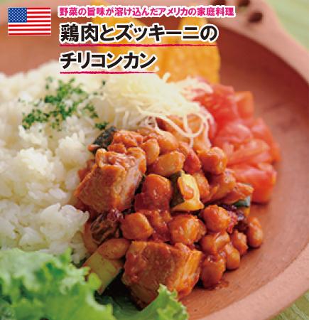 野菜の旨味が溶け込んだアメリカの家庭料理 鶏肉とズッキーニのチリコンカン