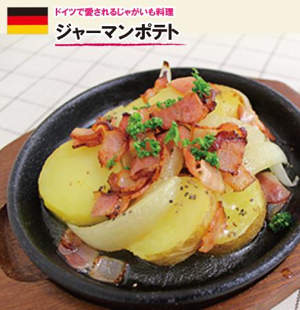 ドイツで愛されるじゃがいも料理 ジャーマンポテト