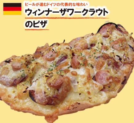 ビールが進むドイツの代表的な味わい ウィンナーザワークラウトのピザ