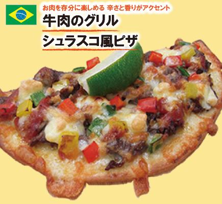 お肉を存分に楽しめる 辛さと香りがアクセント 牛肉のグリル シュラスコ風ピザ