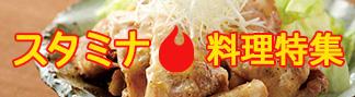 スタミナ料理特集